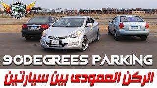 Download ركن عمودى بين سيارتين فى خطوتين 90Degrees Parking In One Shot Video