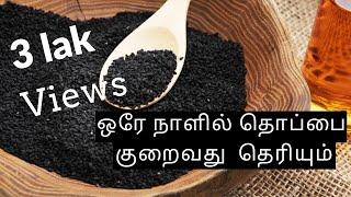 Download ஒரே நாளில் தொப்பை குறைவதை காணலாம் I Tamil Health Tips I belly fat loss tips in tamil Video