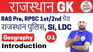 Download 9:00 PM | Rajasthan Geography by Rajendra Sir | Day-1 | Introduction Video