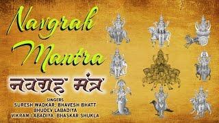 Download NAVGRAH MANTRA SURESH WADKAR, BHAVESH BHATT, BHUDEV, VIKRAM LABADIYA, BHASKAR SHUKLAI AUDIO JUKE BOX Video