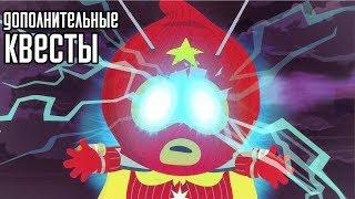 Download South Park: The Fractured but Whole Прохождение На Русском #22 — ДОПОЛНИТЕЛЬНЫЕ ЗАДАНИЯ! Video