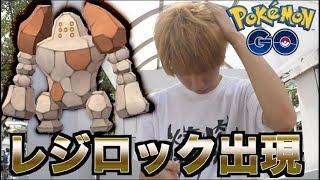 Download 【ポケモンGO】伝説のゴツゴツ野郎レジロック Video
