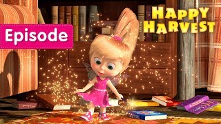 Download Masha and The Bear - 🎃 Happy Harvest 🎃 (Episode 50) Video