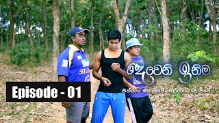 Download Deweni Inima | Episode 01 06th February 2017 Video