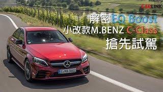 Download 解密EQ Boost嶄新動力!小改款M.Benz C-Class搶先體驗 CARLINK海外試駕 Video