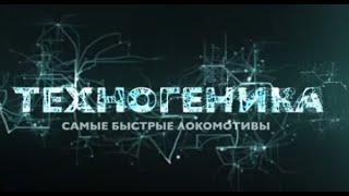 Download Рекордные локомотивы - Техногеника 2 Video