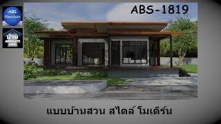 Download แบบบ้านชั้นเดียว ขนาดเล็กพร้อมราคาABS-1819 House Animation 3D แบบบ้านสวน สไตล์ โมเดิร์น Video