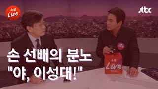 Download [소셜라이브 하이라이트] 손 선배의 분노 ″야, 이성대!″ Video