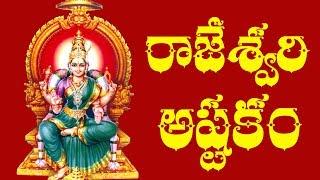 Download Rajarajeshwari Astakam With Telugu Lyrics - Raghava Reddy Video