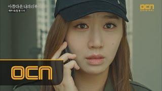 Download ″저예요, 도형씨″ 김무열♥고성희 애틋한 사랑! 아름다운 나의신부 8화 Video