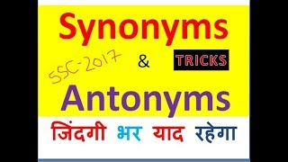 Download Synonyms And Antonyms Best Tricks (कभी नहीं भूल सकते) CHALLENGE #1 Video