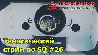 Download Тематический стрим по SQ #26 Video