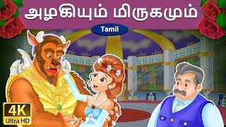 Download அழகியும் மிருகமும் | Beauty and the Beast in Tamil | Fairy Tales in Tamil | Tamil Fairy Tales Video