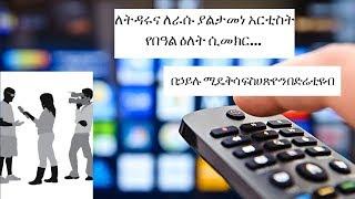 Download ETHIOPIA: ለትዳሩና ለራሱ ያልታመነ አርቲስት የበዓል ዕለት ሲመክር… Video