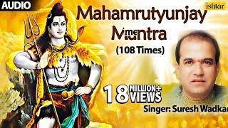 Download Mahamrutyunjay Mantra - 108 Times By Suresh Wadkar Video