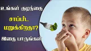 Download WHAT TO DO IF YOUR KID IS NOT EATING... Video