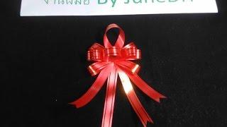 Download วิธีทำโบว์ ติดของขวัญอย่างง่าย แบบที่ 6 By JuneDIY Video
