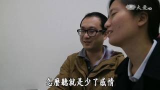 Download 【大愛探索周報】20170428 - 盲科技照亮世界 Video