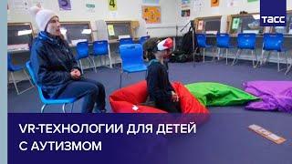 Download VR-технологии для детей с аутизмом Video