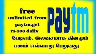 Download unlimited free paytm wallet money how to get /tamil Video
