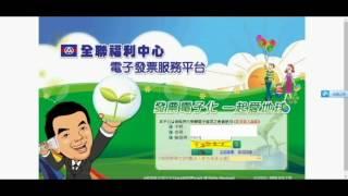 Download 全聯福利卡-載具歸戶程序操作說明【財政部高雄國稅局】 Video