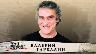 Download Мой герой. Валерий Гаркалин | Центральное телевидение Video