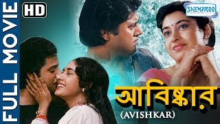 Download Aviskar - Superhit Bengali Movie - Tapash Paul - Satabdi Roy - Biplab Video