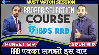 Download RRB PO/CLERK | Proper Selection Course | Puneet Sir & Arun Sir |Call Us ON 8750016167/ 8750088955 Video