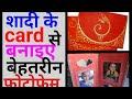 Download शादी के Card से बनाए बेहतरीन फोटोफ्रेम।।making photo frame with old sadi card||DIY photo frame. Video