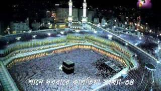 Download bangla naat ( Shane Darbare Kagatia Vol - 34) kagatia alia gausul azam darbar sharif bangladesh Video