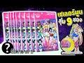 Download ลุ้นตัวหายาก ซองสุ่ม เซเลอร์มูน จากยูนิเวอร์แซล ญี่ปุ่น |【Silormoon Mystery bags Universal Japan】 Video