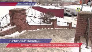 Download Гололед и изморозь прогнозируются в Нижегородской области Video