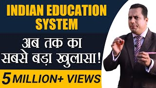 Download अब तक का सबसे बड़ा खुलासा | Education System in India | Case Study by Dr Vivek Bindra Video