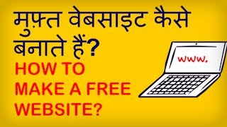 Download How to make a Free Website? Muft Website kaise banate hain? Hindi video by Kya Kaise Video