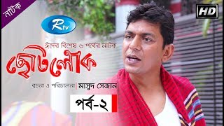 Download ছোটলোক (পর্ব-০২) | Chotolok (Ep-02) | Eid Drama ft. Chanchal Chawdhury, Bhabna Video