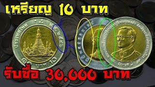Download รับซื้อ!! เหรียญ 10 บาท ปี 2546 ราคา 30,000 บาท Video