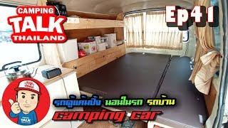 Download Ep41 รถตู้วินเทจสายชิว รถบ้าน campervan ทำเตียงนอนเข้ารูป Video