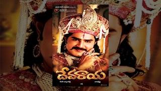 Download Devaraya Telugu Full Length Movie : Srikanth,Meenakshi Dixit,Vidisha : Tollywood Super Hit Movie Video