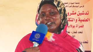 Download UNESCO-ISESCO - Sudan University of Science and Technology - Women Empowerment Video