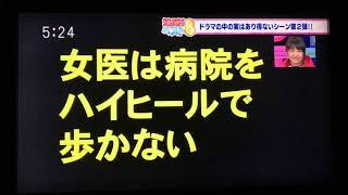 Download TOKYO MX TV 医療ドラマあるある Video