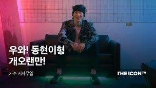 Download [가수 서사무엘] 우와! 동현이형 개오랜만! Video