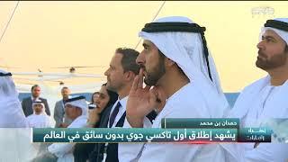 Download أخبار الإمارات – حمدان بن محمد يشهد إطلاق أول تاكسي جوي بدون سائق في العالم Video