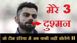Download Virat Kohli Angry On 3 Players, See who they are? Video