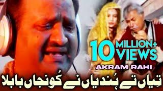 Download Teeyan Tey Hundiyan Ney Kunjaan Baabla - Akram Rahi Video