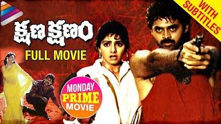 Download Kshana Kshanam Telugu Full Movie HD | w/Subtitles | Venkatesh | Sridevi | RGV | Monday Prime Movie Video