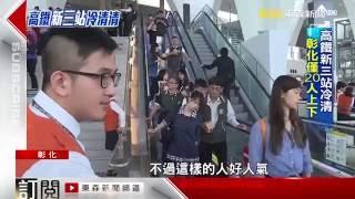 Download 高鐵新三站旅客冷清 彰化最慘僅20人上下車 Video