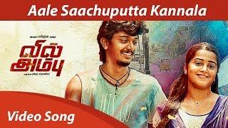 Download Aale Saachuputta Kannala - Full Song Video HD | Vil Ambu | Anirudh Ravichander | Navin |Orange Music Video