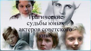 Download Трагические судьбы юных актеров советского кино Video