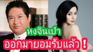 Download หงจินเป่า เปิดปากยอมรับแล้ว! Video
