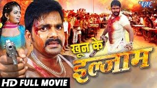 Download KHOON KE ILZAM || Pawan Singh || Kalpna Shah || Superhit Bhojpuri Full Movie 2017 Video